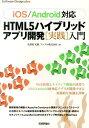 HTML5ハイブリッドアプリ開発「実践」入門 iOS/Android対応 (Software Design plusシリーズ) [ 久保田光則 ]