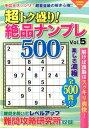 超トク盛り!絶品ナンプレ500(vol.5)