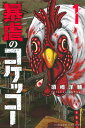暴虐のコケッコー(1) (講談社コミックス)