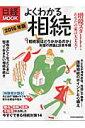 よくわかる相続(2016年版)
