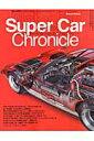 スポーツカーのテクノロジー Super Car Chroniclepart 5