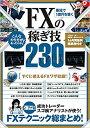 最短で1億円を築くFXの稼ぎ技230 ([テキスト])