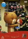 こま撮りえいが こまねこのクリスマス〜迷子になったプレゼント〜 [ 合田経郎 ]