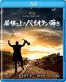 屋根の上のバイオリン弾き【Blu-ray】