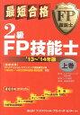 最短合格2級FP技能士('13〜'14年版 上巻) [ きんざい ]