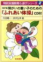 障がいの重い子のための「ふれあい体操」 (特別支援教育&遊びシリーズ) [ 丹羽陽一