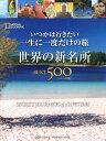 いつかは行きたい一生に一度だけの旅世界の新名所BEST500コンパクト版 [ ジェレミー・アラン ]