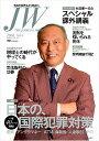 ジュディシャル・ワールド(2008 vol.4) 特集:日本の、国際犯罪対策