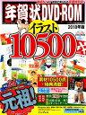 年賀状DVD-ROMイラスト10500(2018年版) (i...