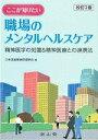 ここが知りたい職場のメンタルヘルスケア改訂2版 精神医学の知識&精神医療との連携法 [ 日本産業精神