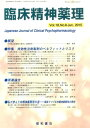 臨床精神薬理(18-6) 特集:持効性注射製剤のベネフィットとリスク