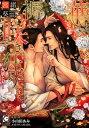 華は褥に咲き狂う〜火華と刃〜 (ガッシュ文庫) [ 宮緒葵 ]