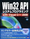 Win 32 APIシステムプログラミングwith Visual C++ 200 [ 北山洋幸 ]