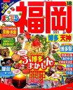 まっぷる福岡('18) 博多・天神 (まっぷるマガジン)