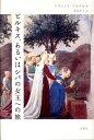 書, 雜誌, 漫畫 - ビルキス、あるいはシバの女王への旅 [ アリエット・アルメル ]