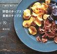 野菜のチップス果実のチップス