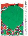 ベタベタブンブンおおさわぎ (ポニーブックス(復刻版)) 長 新太