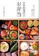 日本料理店のお弁当 [ 平井和光 ]