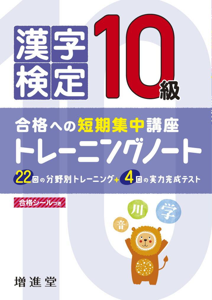 漢字検定トレーニングノート 10級 合格への短期集中講座 (漢字検定トレーニングノート) [ 絶対合格プロジェクト ]