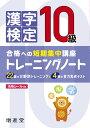 漢字検定トレーニングノート 10級 合格への短期集中講座 [ 絶対合格プロジェクト ]