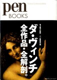 Pen BOOKS ダ・ヴィンチ全作品・全解剖。(ペンブックス1) [ pen編集部 ]