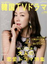 もっと知りたい!韓国TVドラマ(vol.74) チェ・ジウ「2度目の二十歳」、チュ・ジンモ「愛するウンドン」 (Mediaboy mook)