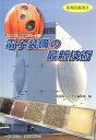 電子装備の最新技術 (防衛技術選書 新・兵器と防衛技術シリーズ 2) [ 防衛技術ジャーナル編集部