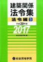 建築関係法令集(平成29年版 法令編 S) [ 総合資格学院 ]