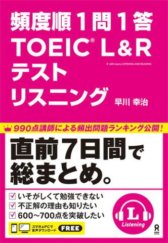 頻度順1問1答TOEIC(R)L&Rテストリスニング [ 早川幸治 ]