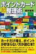 ショッピング本 【バーゲン本】ポイントカード超整理術 [ 櫻井雅英(1949-) ]