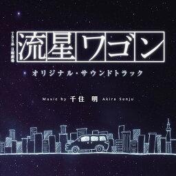 TBS系 日曜劇場 流星ワゴン オリジナル・サウンドトラック [ <strong>千住明</strong> ]