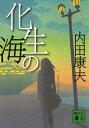 化生の海 (講談社文庫) [ 内田康夫 ]