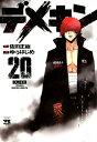 デメキン(20) (ヤングチャンピオンコミックス)
