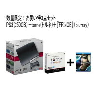 PS3,トルネ,お買い得セット,楽天,購入,通販,販売,PS3(250GB),torne,プレーステーション3で録画,