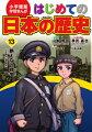 小学館版 学習まんが はじめての日本の歴史 13