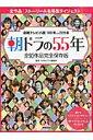朝ドラの55年 [ 日本放送協会 ]