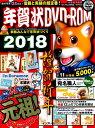 年賀状DVD-ROM(2018) (impress mook...