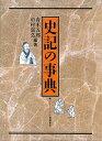 史記の事典 [ 青木五郎(中国文学) ]