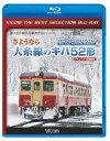 さようなら大糸線のキハ52形 スペシャルエディション ドキュメント&前面展望【Blu-ray