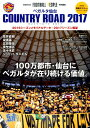ベガルタ仙台 COUNTRY ROAD(2017) FOOTBALL PEOPLE 特別編集 100万都市・仙台にベガルタが在り続ける価値。 (ぴあMOOK)