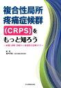 複合性局所疼痛症候群(CRPS)をもっと知ろう [ 堀内行雄 ]