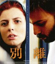 別離【Blu-ray】