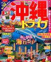 沖縄ちゅら海ドライブ('18) 付録・電子書籍付き無料アプリ (まっぷるマガジン)