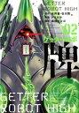ゲッターロボ牌(02) (近代麻雀コミックス) [ 永井豪 ]