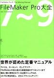 FileMaker Pro大全ver.7〜9 edition [ ジェフ・コフィ ]
