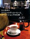 丸山珈琲の スペシャルティコーヒーと、コーヒーショップの仕事 [ 柴田書店 ]