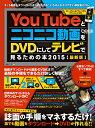 YouTubeとニコニコ動画をDVDにしてテレビで見るための本(2015〈最新版〉) ネット動画をダウンロード→かんたんDVD化! (超わかるシリーズ)