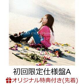 【楽天ブックス限定先着特典】どうしたって伝えられないから (初回限定仕様盤A CD+LIVE Blu-ray)(オリジナル・ノート+ステッカー(楽天ブックスver.)) [ aiko ]
