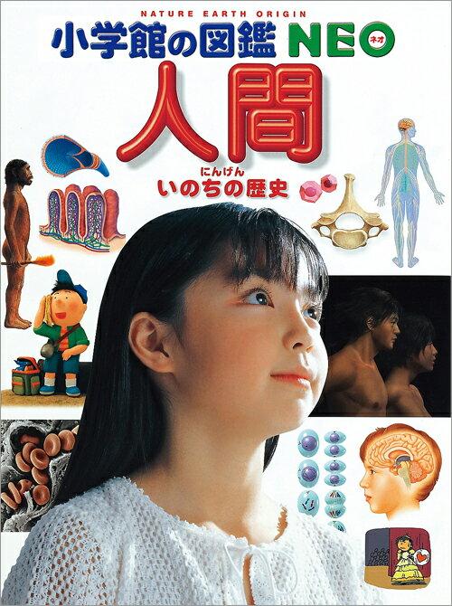 人間 [ 松村讓兒 ]...:book:11591039