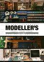 モデラーズルーム スタイルブック 充実した模型ライフのための環境構築術 [ モデルグ